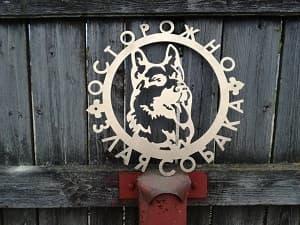 осторожно злая собака эмблема