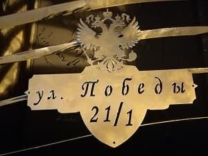 герб из металла на заказ
